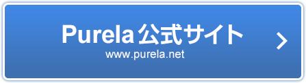 大阪のエステサロン・ピュアラ