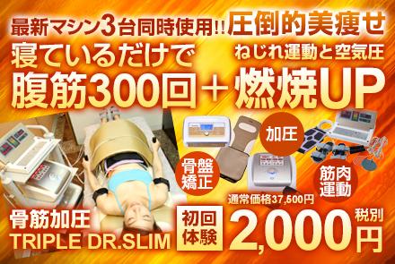 大阪のエステサロン・ピュアラの痩身 ボディケア・骨筋加圧TRIPLE DR.SLIMコース
