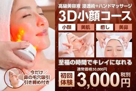 大阪のエステサロン・ピュアラの3D小顔コース